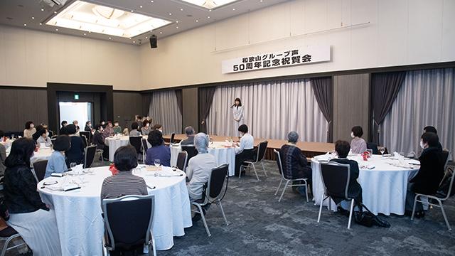 和歌山グループ声50周年祝賀会の様子